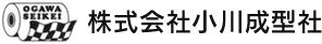 株式会社小川成型社
