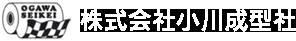 プラスチック真空成型、立体印刷成型は小川成型社へ。